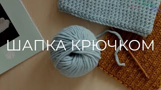 ПРОСТЕЙШАЯ ШАПКА КРЮЧКОМ 🐝 Мастер класс. Вязание Knit Mom