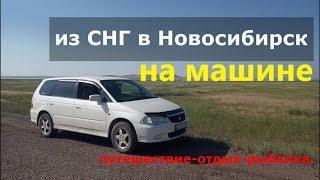 Поездка в Новосибирск,путешествие,отдых и рыбалка.