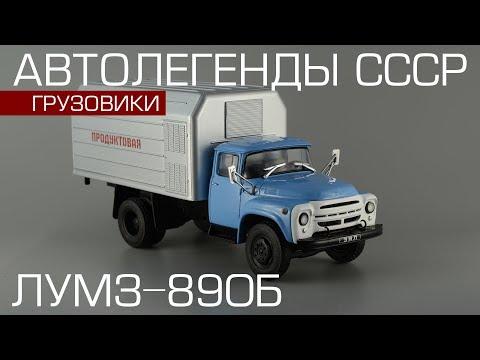 ЛуМЗ-890Б (ЗиЛ-130) рефрижератор [Автолегенды СССР Грузовики №12] обзор масштабной модели 1:43