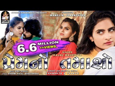 KAJAL MAHERIYA | Prem No Tamasho | પ્રેમ નો તમાશો | Bewafa Song 2020 Full HD VIDEO