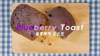 달콤 상큼한 맛의 건강한 블루베리 토스트 (매직쉐프 제…