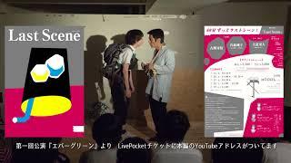 60分ずっとラストシーン! 昇悟と純子『Last Scene』 作・演出:大北栄人...