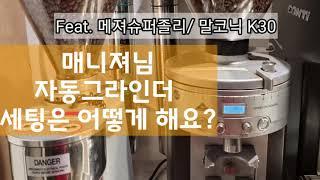 자동그라인더 커피분쇄기 시간세팅하는 방법