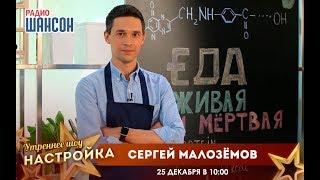 «Звездный завтрак» с Сергеем Малозёмовым. Правильный новогодний стол!
