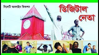 Digital Neta | Sylheti Online Fiction | New Sylheti Natok 2018 | Sylheti New Drama
