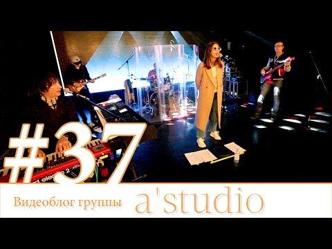 A'Studio выступают в Звенигороде