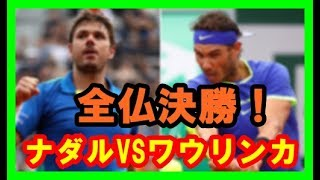 【テニス 全仏】ラファエル・ナダルVSスタン・ワウリンカ 全仏決勝ハイライト