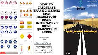 how to Road Traffic Signs Calculation in Excel part 2