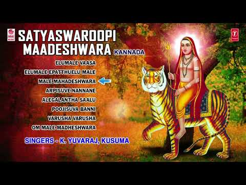 Satyaswaroopi Maadeshwara Songs | K. Yuvaraj, Kusuma | Male Mahadeshwara Kannada Devotional Songs