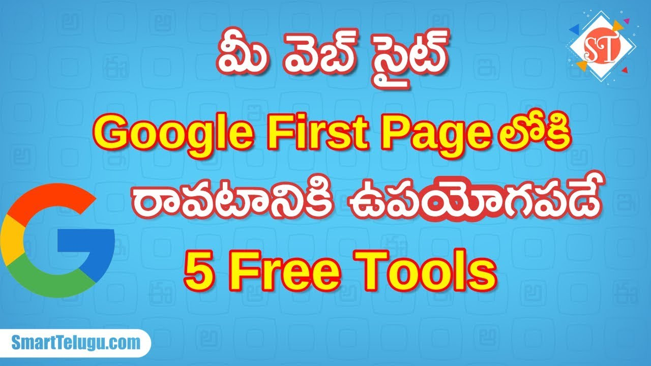 5 Free SEO Tools to rank a website top in Google   SEO Tools for Google first page in Telugu