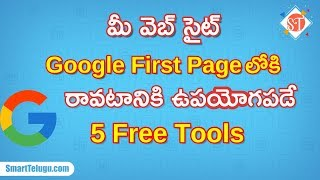 5 Free SEO Tools to rank a website top in Google | SEO Tools for Google first page in Telugu