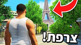 🔴 פרנקלין טס לצרפת ב GTA V?! (פרנקלין יוצא לחופשה בריביירה הצרפתית ב GTA V!)