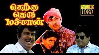 Therku Theru Machan | Sathyaraj,Bhanupriya,Goundamani | Tamil Superhit Movie HD