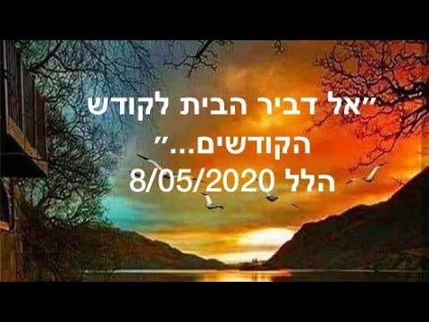 הלל 8/05/2020 (Hallel - Worship)