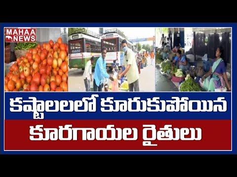 vegetable-markets-in-karimnagar-:-కరీంనగర్-కూరగాయల-వ్యాపారులకు-వైరస్-కష్టాలు-|-mahaa-news