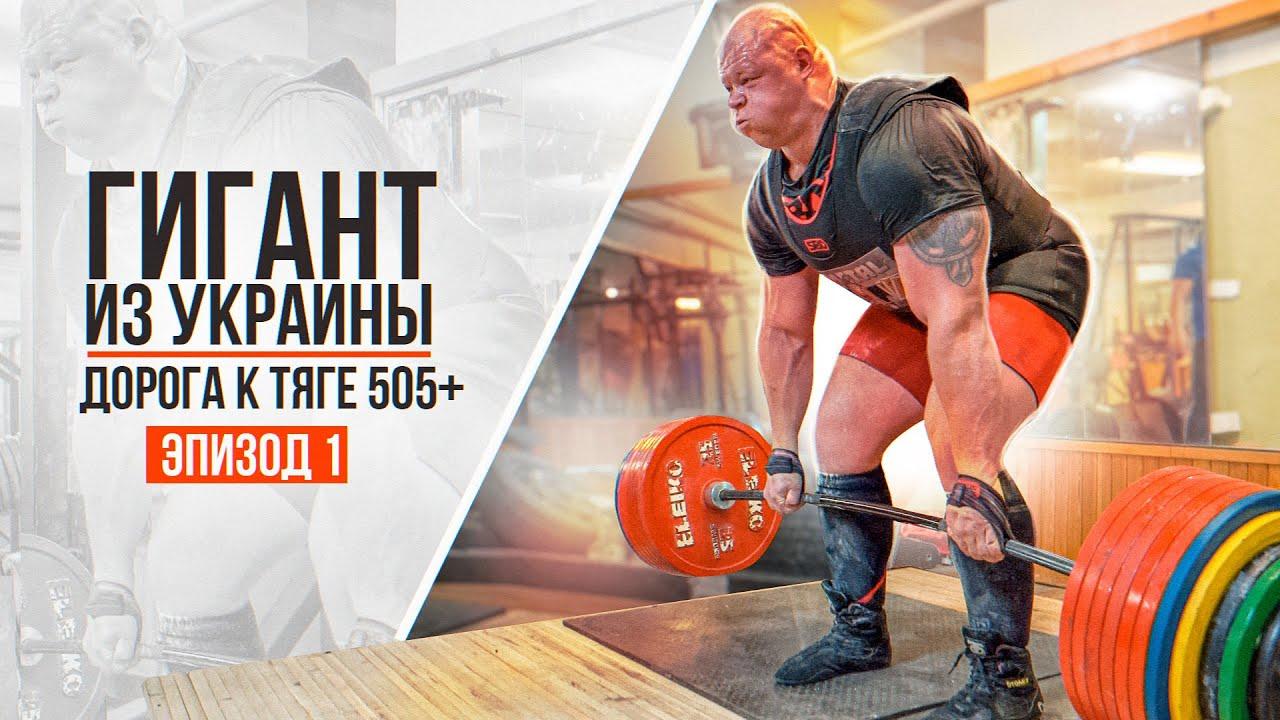 Гигант из Украины. 185 кг / Наконечный. Дорога к тяге 505+ кг. Эпизод 1