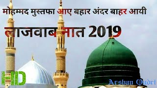 Download Video Mohammad Mustafa aaye bahar andar bahar aayi, new naat 2018 Jashne eid miladunNabi MP3 3GP MP4