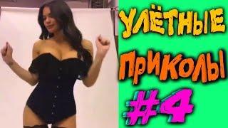 ЛУЧШИЕ УЛЁТНЫЕ ПРИКОЛЫ#4 НЕЖДАНЧИКИ 2019...