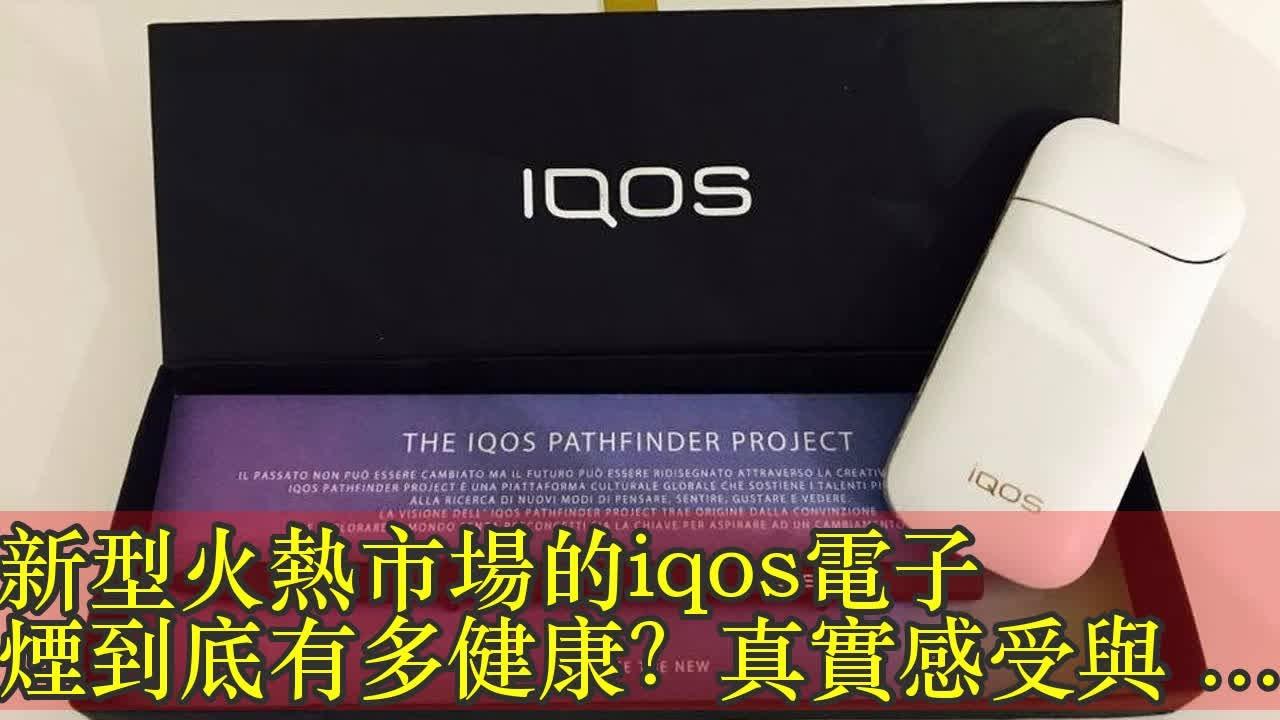 新型火熱市場的iqos電子煙到底有多健康?真實感受與您分享! - YouTube