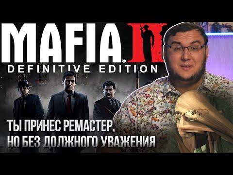 Ремастер Mafia 2. Ничего личного.Просто бизнес. Обзор Mafia 2: Definitive Edition. Сравнение графики