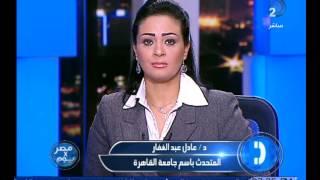 مصر فى يوم| جامعة طنطا تنضم إلى جامعة القاهرة والأزهر فى مبادرة عودة الطلاب المفصولين