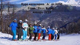 """Курс категории """"А"""" НЛИ, горные лыжи, Сочи, Роза Хутор 2019"""