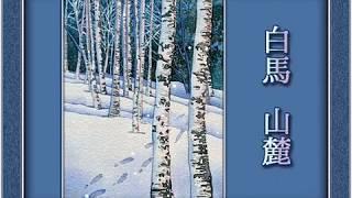 狩人「白馬山麓」 1980年(昭和55年)発売 作詞:喜多條忠 作曲:平尾昌晃.