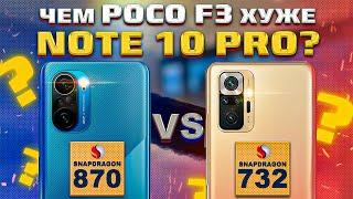 Сравнение POCO F3 и Redmi Note 10 Pro - НЕОЖИДАННЫЙ ИСХОД БИТВЫ? Об этом молчат! Какой лучше взять ?
