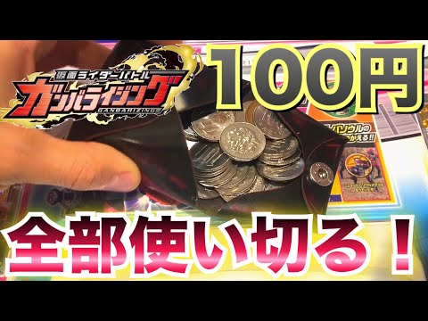 kamen rider battle card game ganbarizing 2