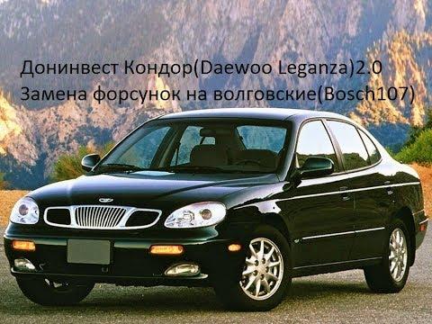 Донинвест Кондор(Daewoo Leganza)2.0 замена штатных форсунок на волговские(Bosch107)