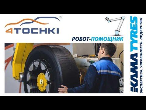 Робот-помощник Kama Tyres