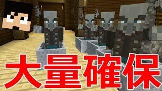 【カズクラ】大量確保したったwww!マイクラ実況 PART915 thumbnail