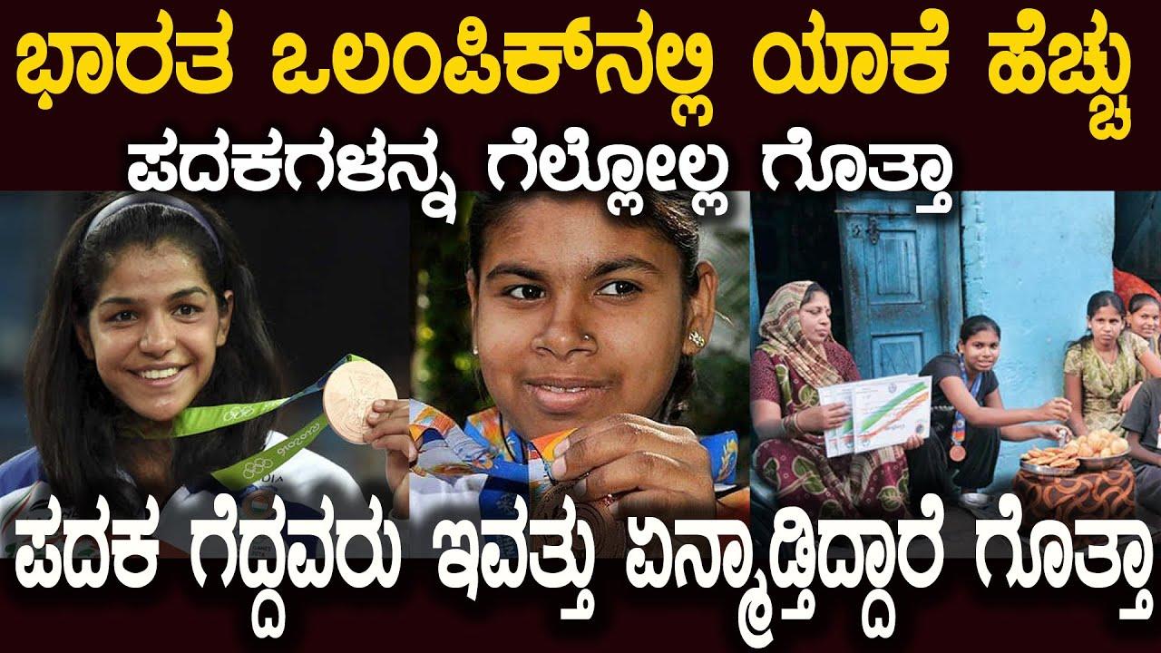 ಇವತ್ತು ಪದಕ ಗೆದ್ದವರು  ಯಾವ ಸ್ಥಿತಿಯಲ್ಲಿ ಇದ್ದಾರೆ ಗೊತ್ತಾ Why doesn't India win Olympic medals