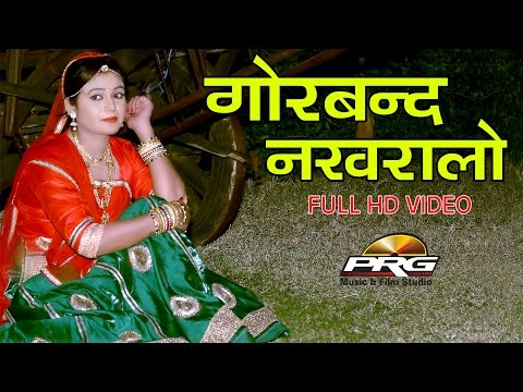 GORBAND NAKHRALO - Rajasthani Superhit Song | Sonu Joshi | Popular Marwadi Lok Geet | 2017 VIDEO