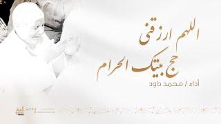 اللهم ارزقني حج بيتك الحرام | محمد داود