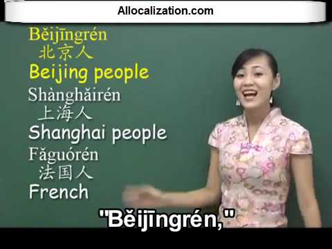 english to chinese translation - self intro - localization china - part 2