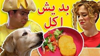 وجبة الغذاء - بديش اكل - فوزي موزي وتوتي
