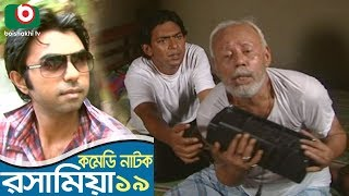 Bangla Funny Natok | Rosha Mia | EP 19 | ATM Shamsuzzaman, Chanchal Chowdhury, Saju Khadem