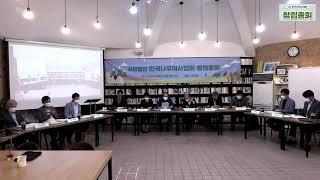 한국나무의사협회 창립총회