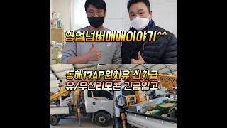 영업넘버 매매이야기^^직거래이야기 긴급입고,동해17AP…