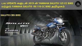 Yamaha Launched New 2019 Saluto Rx110 And saluto 125CC Bikes (தமிழில்)