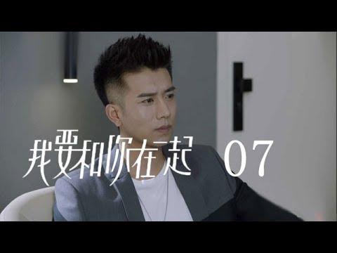 我要和你在一起 07   To Be With You 07【TV版】(柴碧雲、孫紹龍、萬思維等主演)