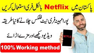 How to Get Netflix Free trial for 30 Days In Pakistan | 100% Working | Hamza Ali Tech
