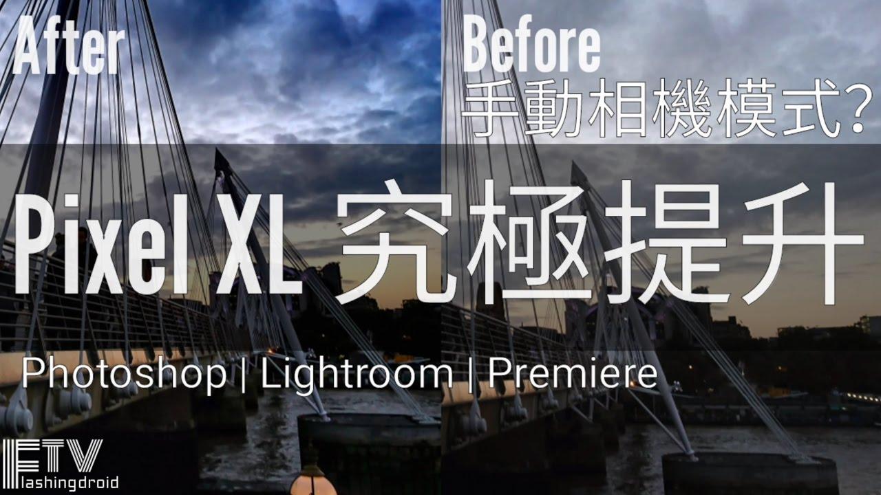 [專業深評] Pixel XL 夜拍究極提升!手動相機模式? - FlashingDroid - YouTube