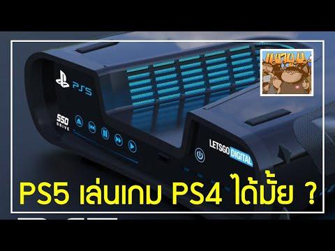 Sony PS5 เล่นแผ่นเกม PS4 ได้มั้ย ? แล้วเราควรจะซื้อหรือรอดี ?