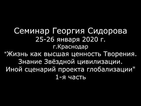 Георгий Сидоров. Семинар в Краснодаре 25-26 января 2020 г. Часть 1