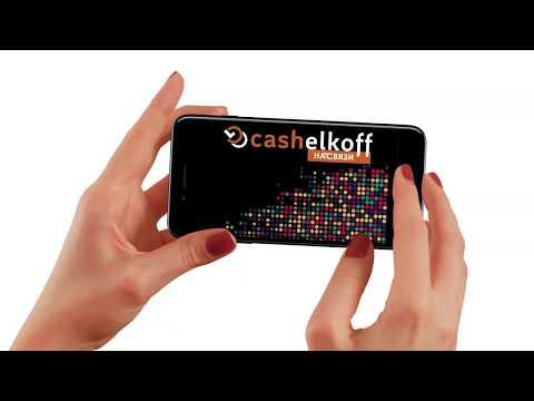 Инструкция по регистрации в программе лояльности  Cashelkoff.