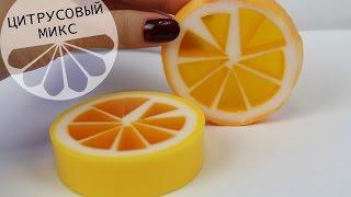 Мыловарение! Как сделать мыло апельсин(Новый урок по мыловарению!!! Сегодня вы узнаете, как сварить мыло апельсин! Или лимон, или лайм, или любой..., 2014-11-02T06:00:01.000Z)