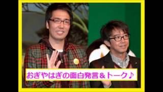 おぎやはぎの小木博明と矢作兼が生野陽子(ショーパン)アナウンサーに...