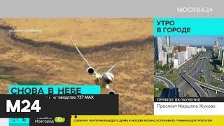 Компания Boeing возобновила производство 737 MAX - Москва 24